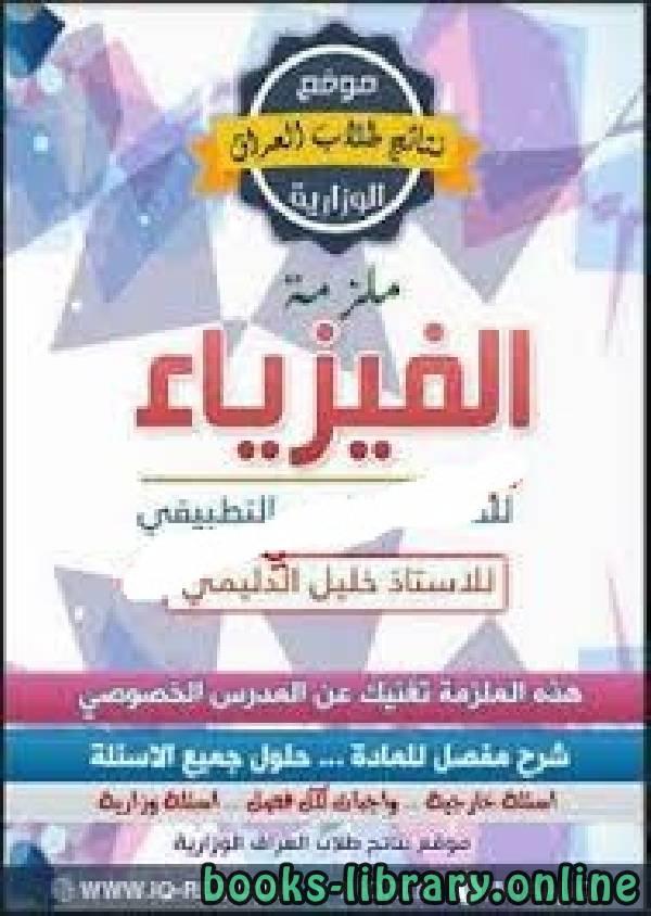 ❞ مذكّرة الفيزياء للصف السادس العلمي التطبيقي العراق ❝  ⏤ خليل الدليمي