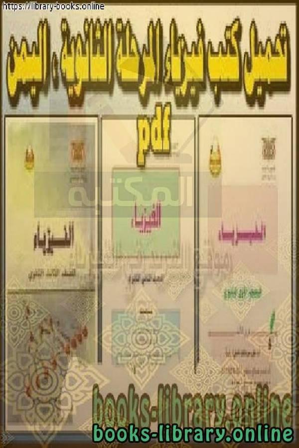 ❞ كتاب فيزياء المرحلة الثانوية في اليمن ❝  ⏤ غير معروف