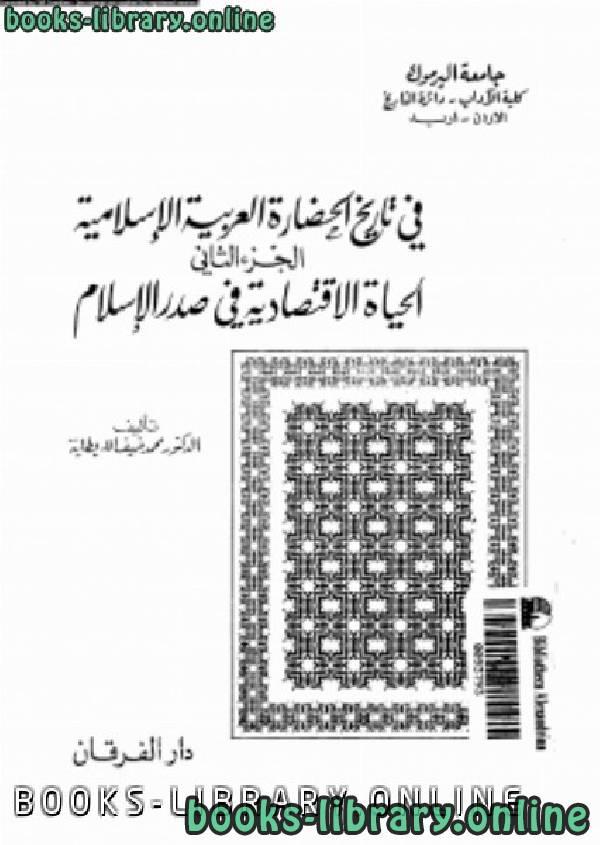 كتاب فى تاريخ الحضارة العربية الإسلامية الجزء الثانى الحياة الإقتصادية فى صدر الإسلام