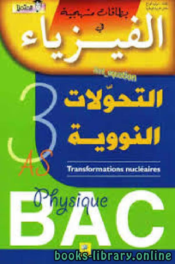 ❞ كتاب بطاقات منهجية في الفيزياء التحولات النووية 3 ❝  ⏤ مولود أوراغ