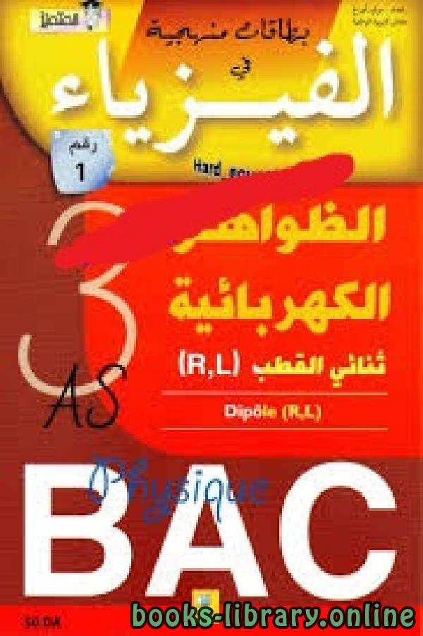 ❞ كتاب بطاقات منهجية في الفيزياء ـ الظواهر الكهربائية ـ ثاني ثانوي بكالوريا ❝  ⏤ مولود أوراغ