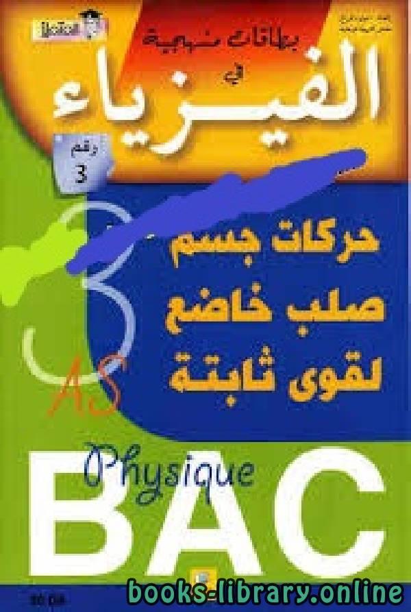 ❞ كتاب بطاقات منهجية في الفيزياء 3 ❝  ⏤ مولود أوراغ