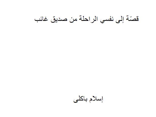 ❞ قصة إلى نفسي الراحلة من صديق غائب ❝  ⏤ إسلام باكلي
