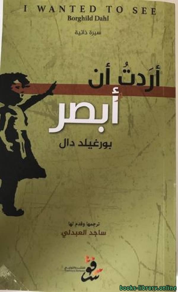 ❞ رواية أردت أن أبصر ❝  ⏤ ساجد العبدلى