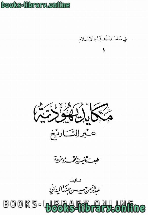 ❞ كتاب مكايد اليهود عبر التاريخ ❝  ⏤ عبد الرحمن حسن حبنكة الميداني