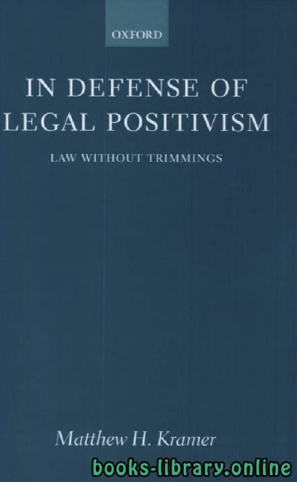 ❞ كتاب in defence of legal positivism law without trimmings ❝