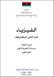 ❞ كتاب الفيزياء للصف الثالث ثانوي ـ الميكانيكا ـ الجزء الثاني ـ ليبيا ❝  ⏤ غير معروف