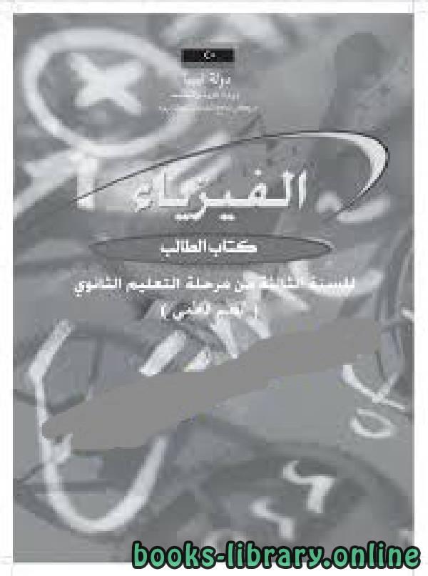 ❞ كتاب فيزياء ثالث ثانوي ليبيا ـ الكهرباء والمغناطيسية ❝  ⏤ غير معروف