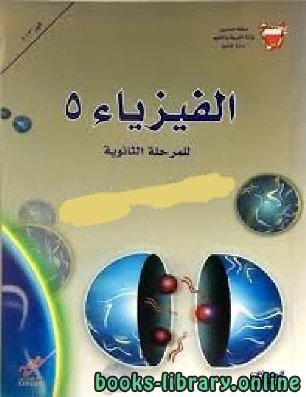 ❞ كتاب الفيزياء 5 للمرحلة الثانوية  ، البحرين ❝  ⏤ احمد محمد رفيع