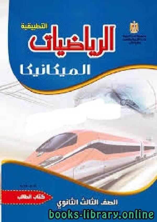 ❞ كتاب  الرياضيات التطبيقية ـ الميكانيكا  ، ثالث ثانوي مصر ❝  ⏤ كمال يونس كبشه