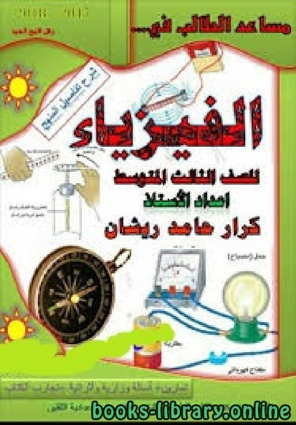 ❞ كتاب مساعد الطالب في الفيزياء للصف الثالث المتوسط  ـ العراق ❝  ⏤ الأستاذ / كرار حامد ريشان السعيدي