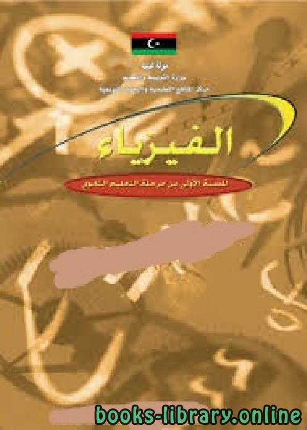 ❞ كتاب الفيزياء للسنة الأولى الثانوي  ـ ليبيا ❝  ⏤ غير معروف