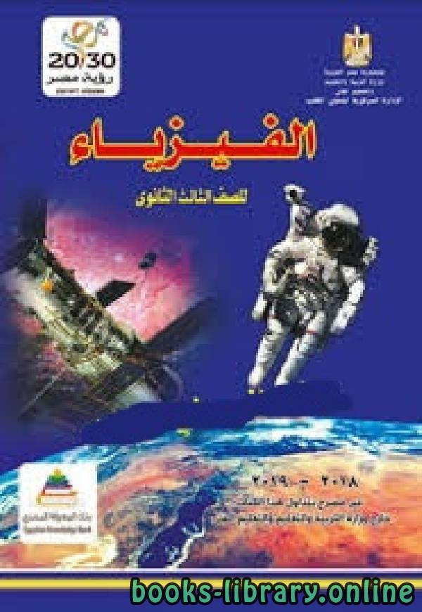 ❞ كتاب  الفيزياء للصف الثالث الثانوي  ـ مصر 2018-2019 ❝  ⏤ محمد سامح سعيد