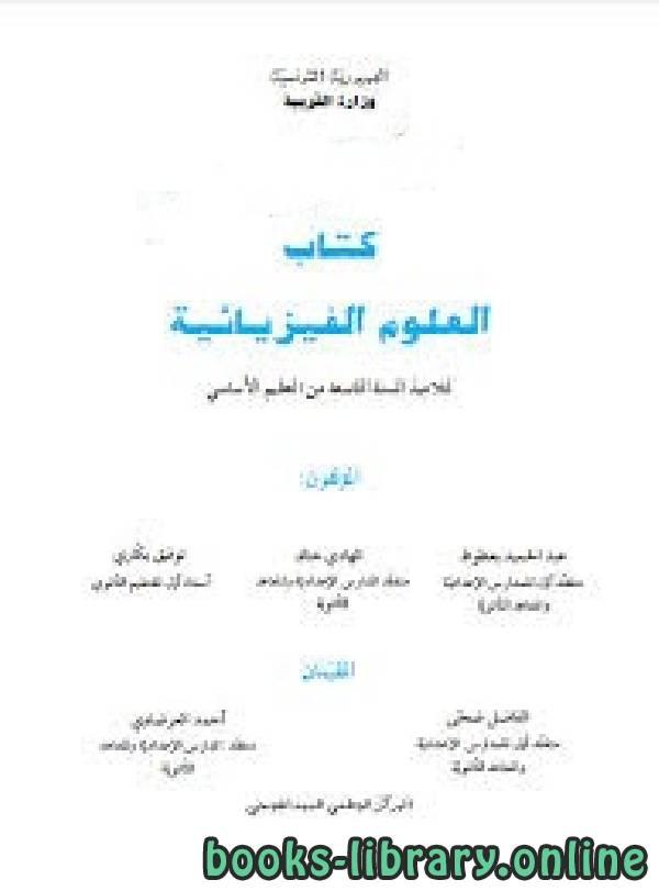 ❞ كتاب العلوم الفيزيائية  ، السنة التاسعة ، تونس ❝  ⏤ الهادى خالد