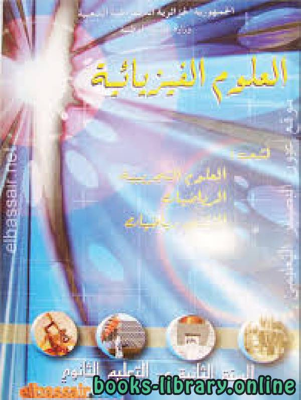 ❞ كتاب العلوم الفيزيائية ،السنة الثانية من التعليم الثانوي الجزائرى ❝  ⏤ ناديه دوار