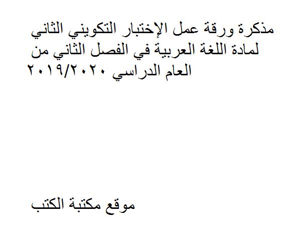 ❞ مذكّرة الصف الثالث - ورقة عمل الإختبار التكويني الثاني لمادة اللغة العربية المناهج الإماراتية الفصل الثاني 2019/2020 ❝  ⏤ غير معروف