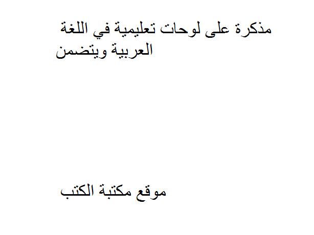 ❞ مذكّرة الصف الثالث - لوحات تعليمية في اللغة العربية ❝  ⏤ غير معروف