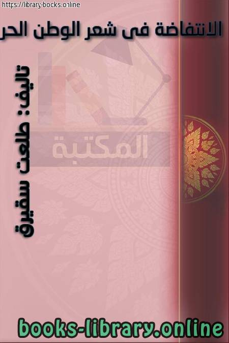❞ ديوان الإنتفاضة في شعر الوطن المحتل ❝  ⏤ طلعت سقيرق