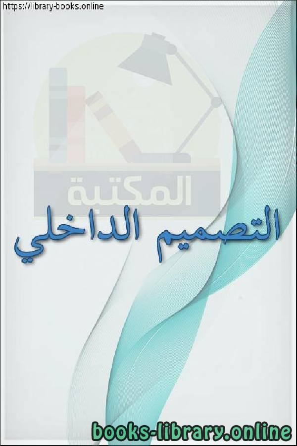 ❞ كتاب التصميم الداخلي  ❝