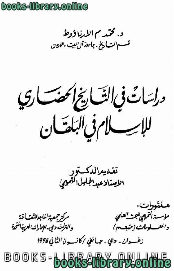 كتاب  دراسات في التاريخ الحضاري للإسلام في البلقان