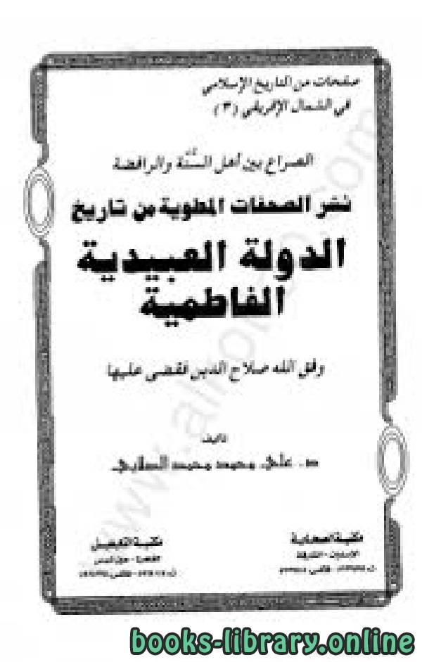 الصراع بين أهل السنة والرافضة نشر الصفحات المطوية من تاريخ الدولة العبيدية الفاطمية