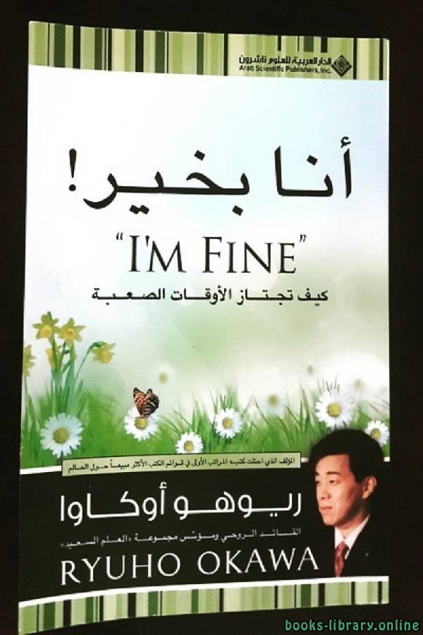 كتاب أنا بخير : كيف تجتاز الأوقات الصعبة