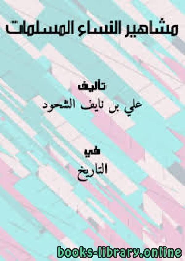 ❞ كتاب مشاهير النساء المسلمات ❝  ⏤ علي بن نايف الشحود