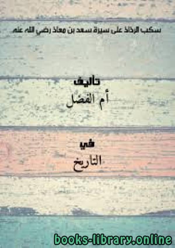 ❞ كتاب سكب الرذاذ على سيرة سعد بن معاذ رضي الله عنه ❝  ⏤ أم الفضل
