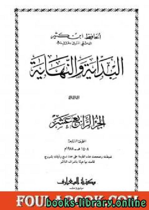 تنزيل كتاب البداية والنهاية pdf
