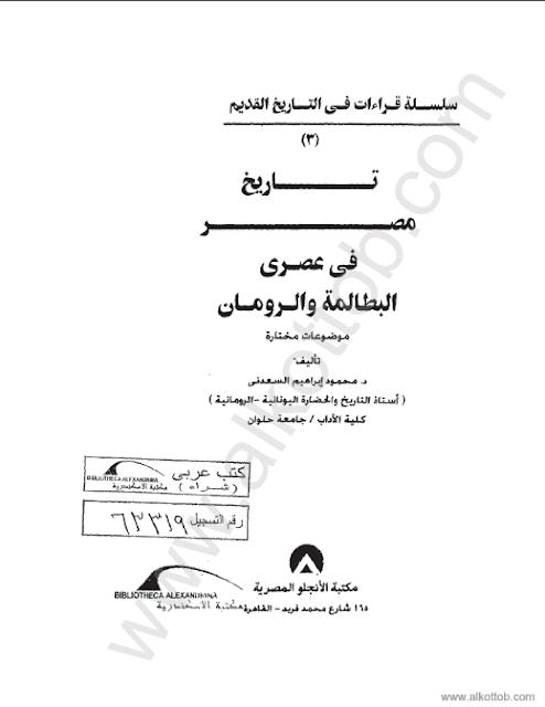 ❞ كتاب  تاريخ مصر فى عصرى البطالمة والرومان  ❝  ⏤ محمود السعدني