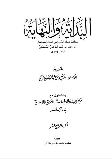 ❞ كتاب البداية والنهاية الجزء الرابع عشر pdf ❝  ⏤ إبن كثير أبو الفداء عماد الدين إسماعيل