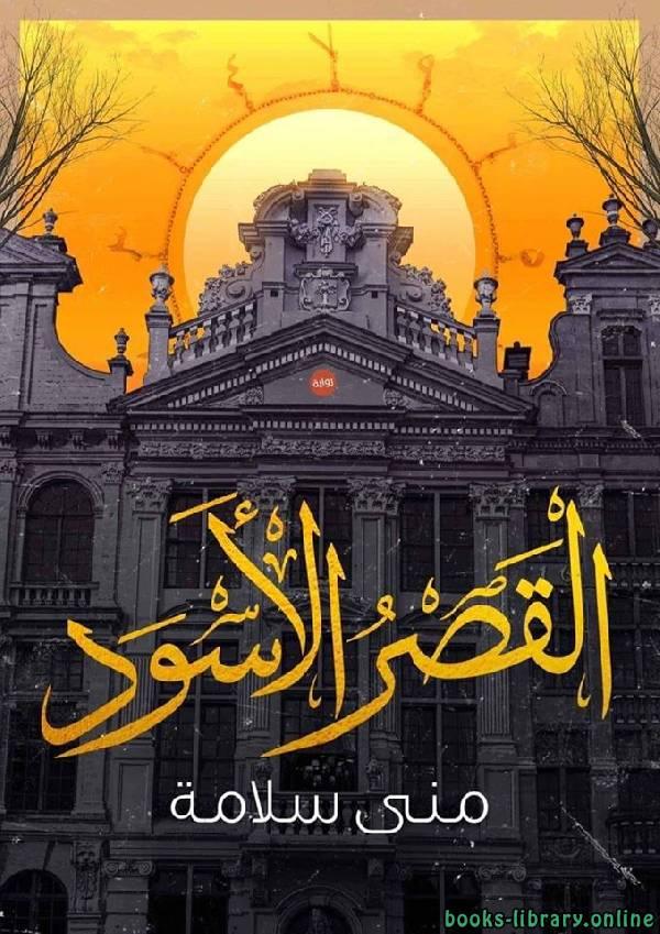 ❞ رواية القصر الأسود ❝