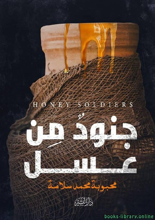 ❞ رواية جنود من عسل ❝  ⏤ محبوبة محمد سلامة