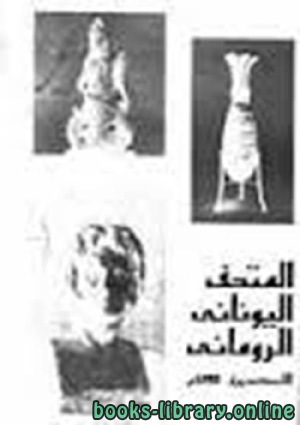 ❞ كتاب المتحف اليونانى الرومانى الاسكندرية 1895 ❝  ⏤ هيئة الأثار المصرية