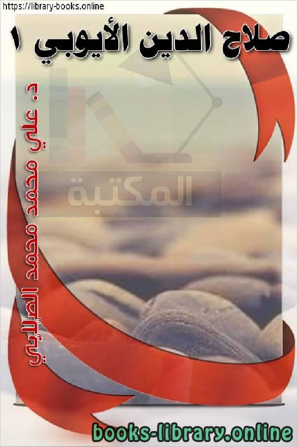 ❞ كتاب صلاح الدين الأيوبي 1 ❝  ⏤ علي محمد محمد الصلابي