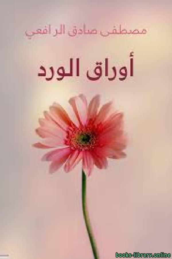 ❞ كتاب أوراق الورد رسائلها ❝  ⏤ مصطفى صادق الرافعي