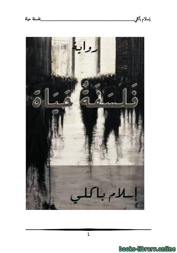 ❞ رواية فلسفة حياة ❝  ⏤ إسلام باكلي