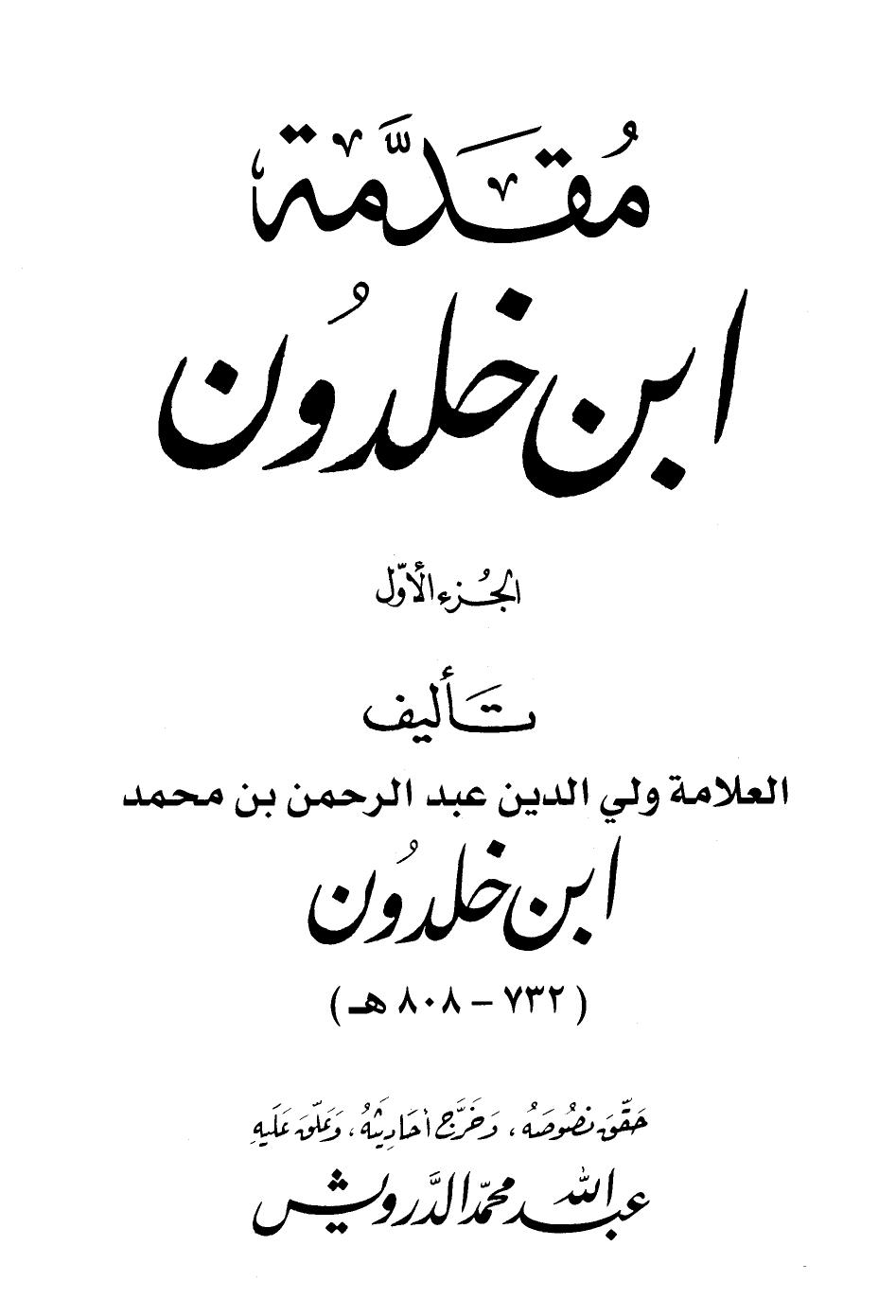 كتاب  مقدمة ابن خلدون (ت: الدرويش)..