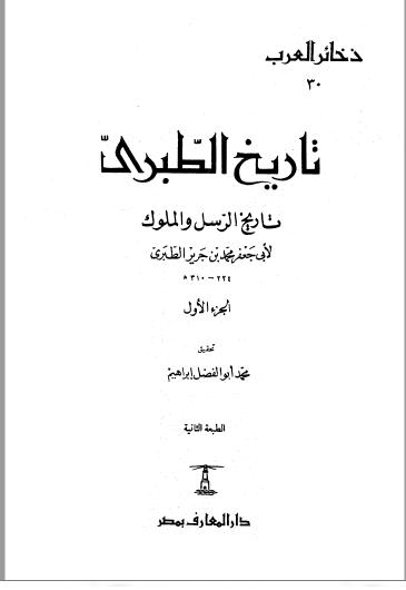 ❞ كتاب تاريخ الرسل والملوك ج1 ❝  ⏤ ابن جرير الطبري