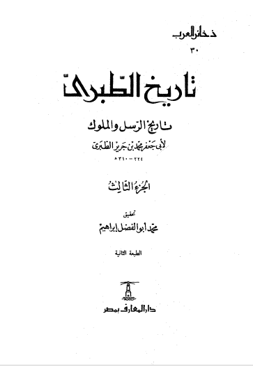 ❞ كتاب تاريخ الطبرى 3 ❝  ⏤ محمد بن جرير الطبري أبو جعفر