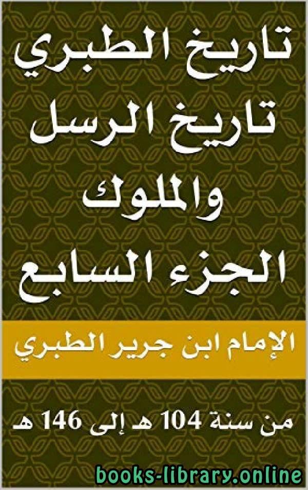 ❞ كتاب تاريخ الطبري ج7 ❝  ⏤ محمد بن جرير الطبري أبو جعفر