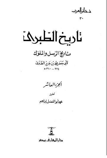 ❞ كتاب تاريخ الطبري 10 ❝  ⏤ محمد بن جرير الطبري أبو جعفر