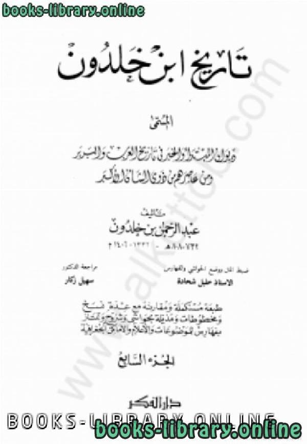 ❞ كتاب تاريخ ابن خلدون 7 ❝  ⏤ عبد الرحمن بن خلدون