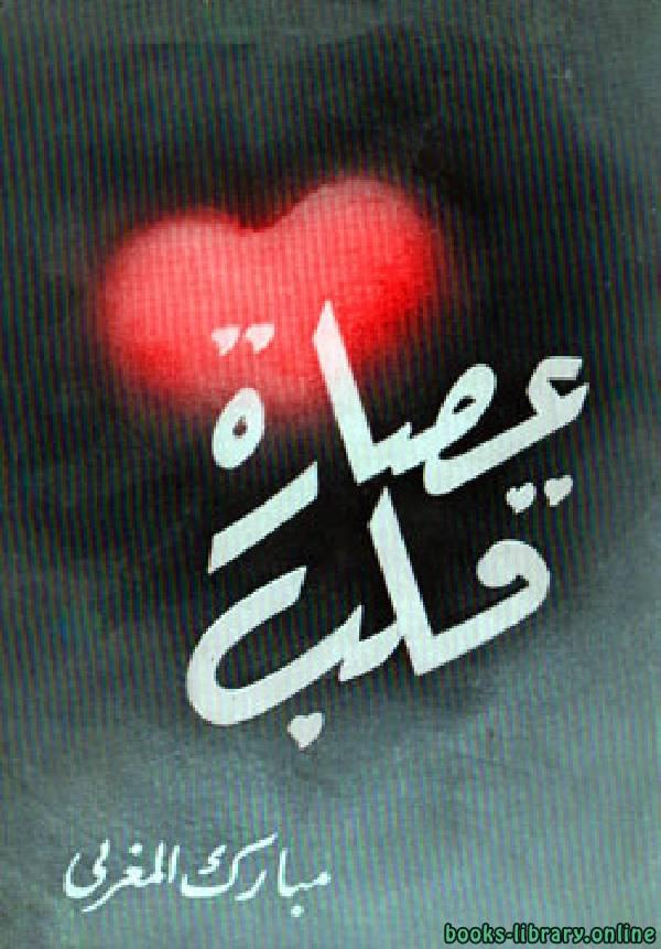❞ ديوان عصارة قلب ❝  ⏤ مبارك المغربى