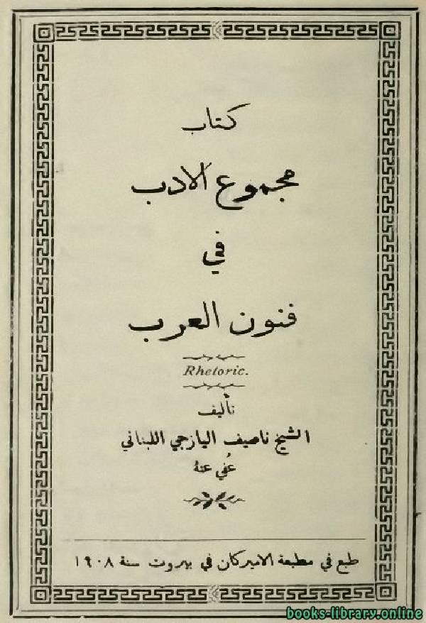 ❞ كتاب مجموع الأدب ❝  ⏤ ناصيف اليازجي