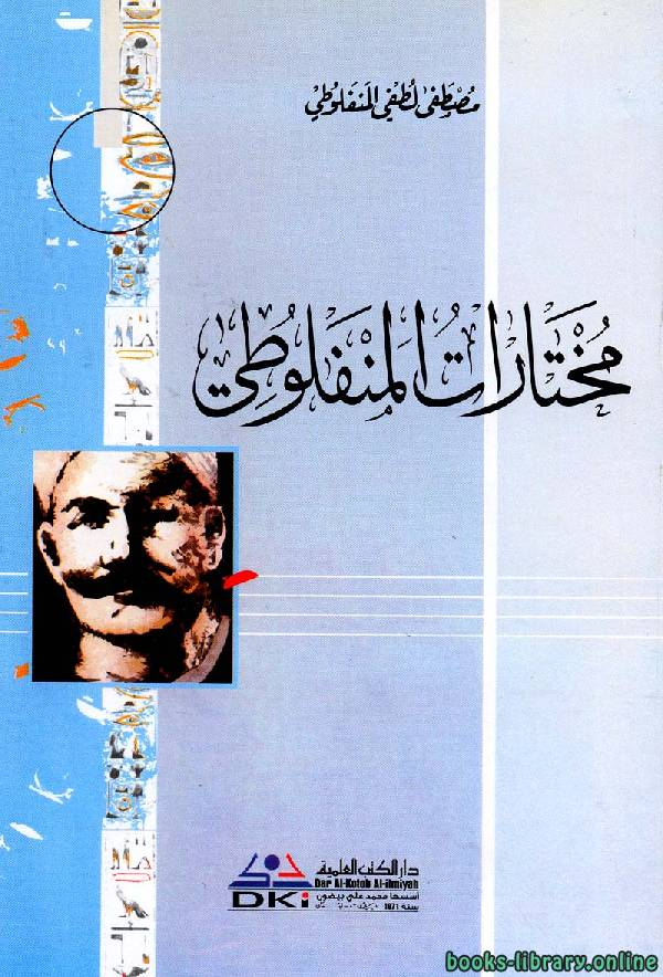 ❞ كتاب مختارات المنفلوطى ❝  ⏤ مصطفى لطفي المنفلوطي