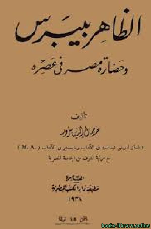 ❞ كتاب الظاهر بيبرس و حضارة مصر فى عصره ❝  ⏤ محمد جمال الدين سرور