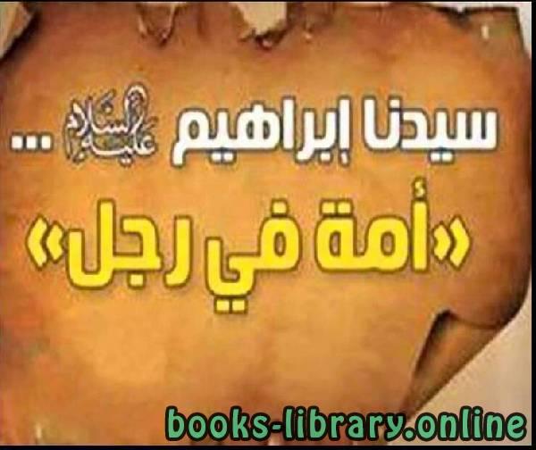 ❞ كتاب سيدنا إبراهيم عليه السلام .. أمة في رجل ❝  ⏤ د.صلاح الدين سلطان