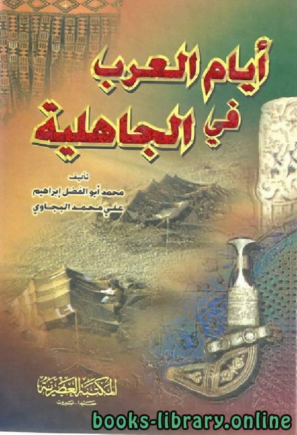 ❞ كتاب  أيام العرب في الجاهلية ❝