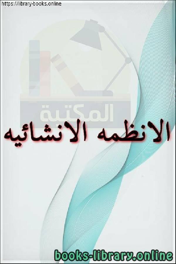 ❞ كتاب الانظمه الانشائيه  ❝